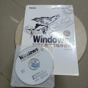 Windows环境下32位汇编语言程序设计(典藏版)有光盘