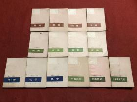 数理化自学丛书 14本不同合售