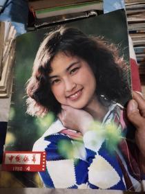 中国银幕 1980年第4期