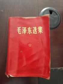 毛泽东选集一卷本64开红塑料皮烫金字
