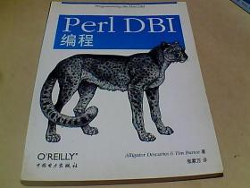 Perl DBI编程