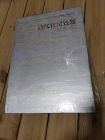 清代官窑瓷器