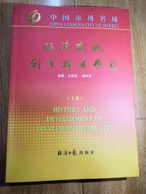 临沂商城创业发展历程