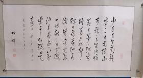 孟昭联书法——尺寸,66*130CM