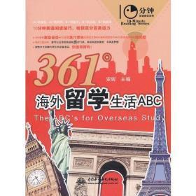 361°海外留学生活 ABC (10分钟英语阅读系列)