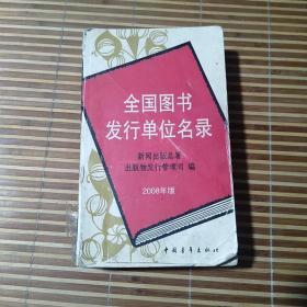 全国图书发行单位名录(2008年版)
