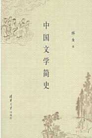 中国文学简史 林庚 清华大学出版社 9787302142065