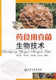 药食用真菌生物技术 陶文沂 9787122007490 化学工业出版社