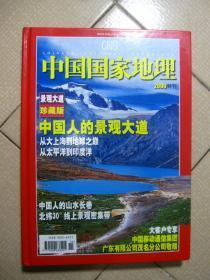 中国国家地理 2006 特刊 景观大道珍藏版 含:中国人的景观大道/从大上海到地球之巅/从太平洋到印度洋 等