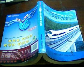 全国铁路旅客列车2010.07时刻表