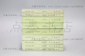 私藏好品《古史辨》全七卷共九册  上海古籍出版社1982年一版一印