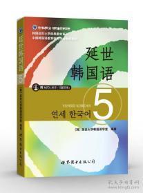 当天发货,秒回复咨询 二手 延世韩国语5 延世大学韩国语学堂著 世界图书出版公 如图片不符的请以标题和isbn为准。
