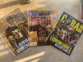 克利夫兰骑士2016年冠军刊三本合售 灌篮2016年18期、当代体育扣篮2016年6月下、NBA特刊2016年6月
