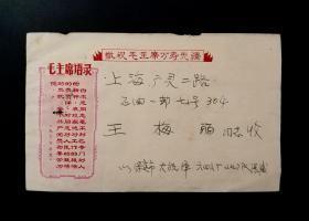 贴文17跟老农学知识邮票河北保定实寄上海敬祝语录封