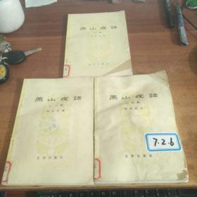 燕山夜话(1-5集全三册)