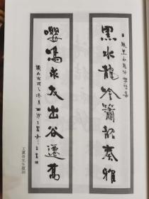 龙社集(5本起包邮)