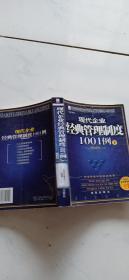 现代企业经典管理制度1001例 下