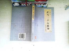 武当三丰太极拳