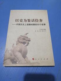 以史为鉴话俭奢——中国历史上倡廉戒奢的50个故事