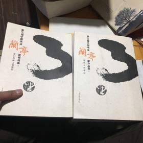 第三届中国书法兰亭奖作品集上下