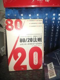80/20法则