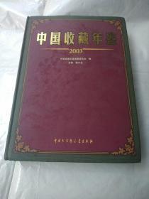 中国收藏年鉴.2003