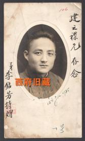 民国老照片,1935年友人之间的签赠照,版式独特。