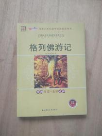 格列佛游记(名师点评语文新课标必读丛书)