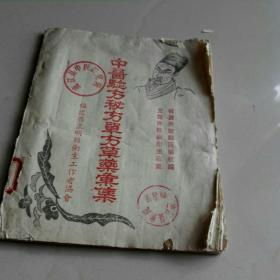 中医验方秘方单方草药汇集(油印)