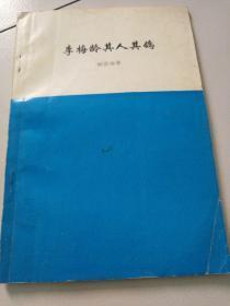 李梅龄其人其鸽,作者签赠本。