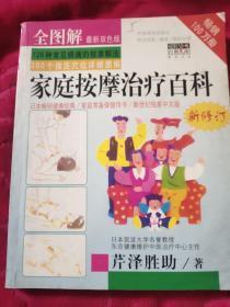 家庭按摩治疗百科(新修订16开)