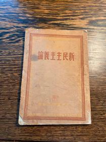 1940年,太岳新华书店,毛泽东著《新民主主义论》一册