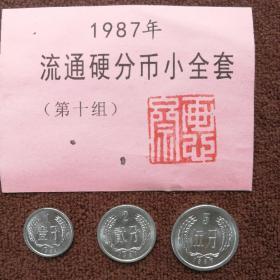《1997年流通硬分币小全套》(第十组)