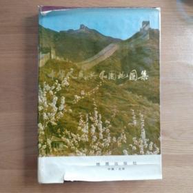 中华人民共和国地图集(精装本)1979 年  8开