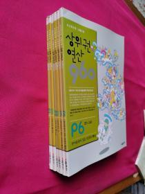 韩国原版书(全套1---6册)