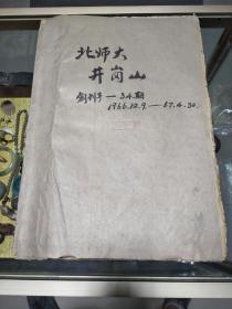 北师大《井冈山》合订本(1966.12.9---1967.4.30),30余期、创刊号两期(两个版别)、特刊等,钤历史系印、红色珍品