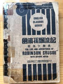 鲁滨逊漂流记. The Life and Adventures of ROBINSON CRUSOE with Chinese notes