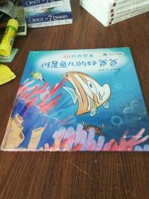 AR科普绘本·谁是鱼儿的好爸爸