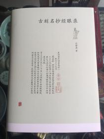 古刻名抄经眼录(增订本)—钤江澄波自用闲章·精装毛边本