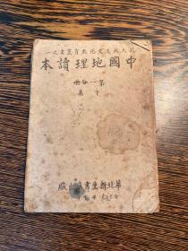 """1946年,华北新华书店出版,抗大政治文化教育丛书之一《中国地理读本》一册全""""封面有""""乔宗让""""三字"""