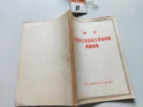 列宁社会民主党在民主革命中的两种策略