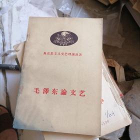 马克思主义文艺理论丛书毛泽东论文艺