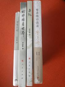 曾彦修作品 平生六记 访谈录等 4册合售