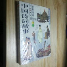 图说中外综合智谋:中国诗词故事 (**修订图文版)