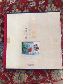 【少儿】大师中国绘 传统故事系列【精装 带盒】