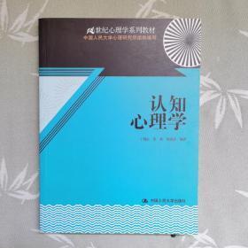 认知心理学/21世纪心理学系列教材