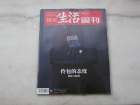 【三联生活周刊】2019年第16期总第1033期  拎包的态度