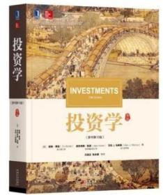 投资学 博迪 原书第10版 中文版 机械工业出版社