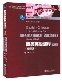 自考教材05355 商务英语翻译 英译汉 第二版