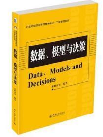 数据、模型与决策 朱顺泉 胡桂武 何晓光